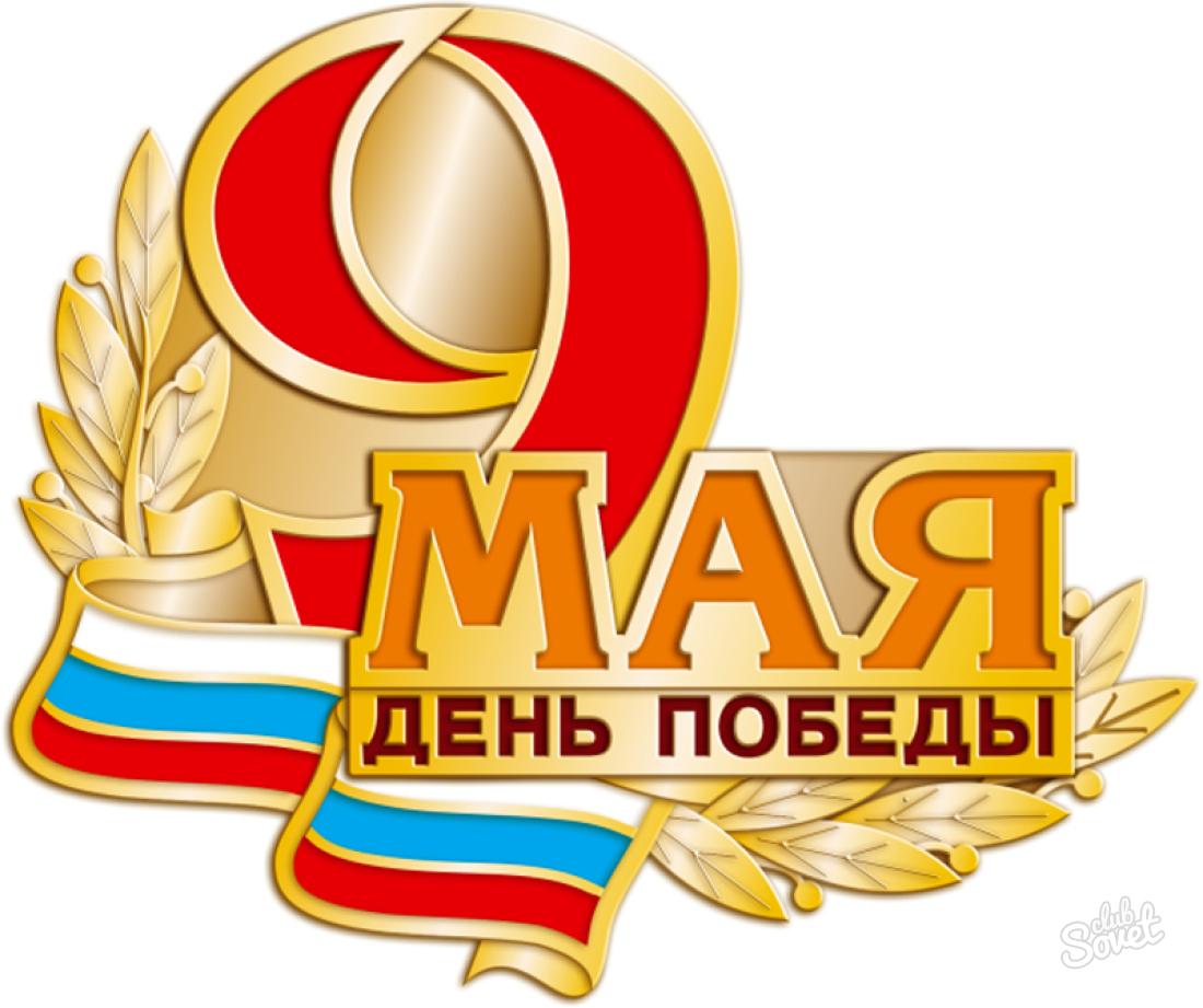 С Днем Великой Победы!»