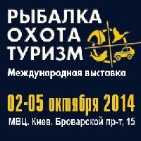 Выставка «Рыбалка.Охота.Туризм» 02 — 05 октября 2014. Киев»