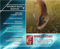 Видео «Рыбачьте с нами» — Июль 2011