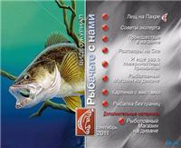 Видео «Рыбачьте с нами» — Сентябрь 2011