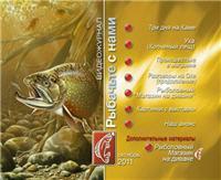 Видео «Рыбачьте с нами» — Октябрь 2011