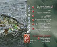 Видео «Рыбачьте с нами» — Ноябрь 2011