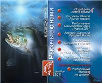 Видео «Рыбачьте с нами» — Декабрь 2011