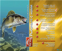 Видео «Рыбачьте с нами» — Январь 2012