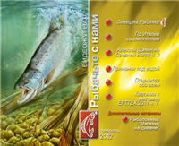 Видео «Рыбачьте с нами» — Февраль 2012