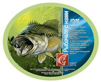 Видео «Рыбачьте с нами» — Март 2012