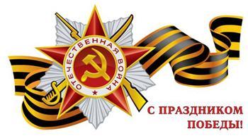 С праздником Победы! 1945 — 2012