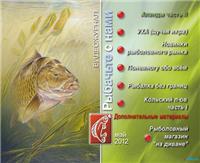 Видео «Рыбачьте с нами» — Май 2012
