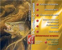 Видео «Рыбачьте с нами» — Апрель 2012