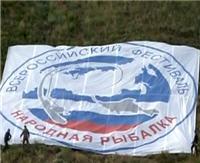 Видео «Моя рыбалка» — Всероссийский фестиваль «Народная рыбалка», Самара. Часть 2 (42 выпуск)