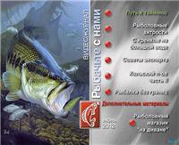 Видео «Рыбачьте с нами» — Июнь 2012