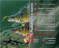Видео «Рыбачьте с нами» — Июль 2012