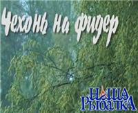 """Видео """"Наша рыбалка"""" - Чехонь на фидер"""
