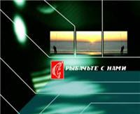 Видео «Рыбачьте с нами» — Сентябрь 2012