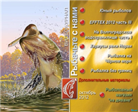 Видео «Рыбачьте с нами» — Октябрь 2012