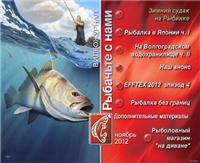 Видео «Рыбачьте с нами» — Ноябрь 2012