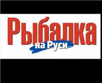 Видео «Рыбалка на Руси» — Июнь 2012