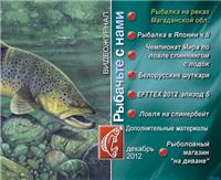 Видео «Рыбачьте с нами» — Декабрь 2012