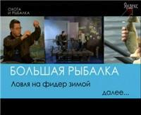 Видео «Большая рыбалка» — Ловля на фидер зимой