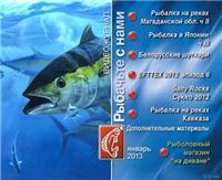 Видео «Рыбачьте с нами» — Январь 2013