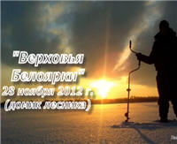 Видео «ПашАсУралмашА: Зима 2012 - 2013» - 28.11.2012 г. Верховья Белоярского водохранилища. (окунь, чебак)