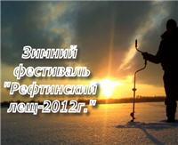 """Видео «ПашАсУралмашА: Зима 2012 - 2013» - Фестиваль """"Рефтинский лещ - 2012"""""""