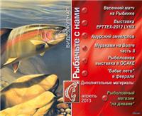 Видео «Рыбачьте с нами» — Апрель 2013