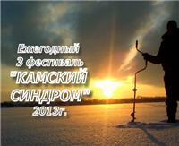 """Видео «ПашАсУралмашА: Зима 2012 — 2013» - Фестиваль """"Камский синдром 2013"""""""