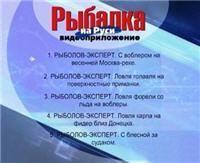 Видео «Рыбалка на Руси» — Март 2013