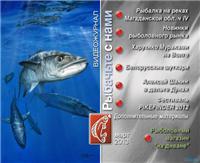 Видео «Рыбачьте с нами» — Март 2013