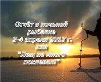 Видео «ПашАсУралмашА: Зима 2012 — 2013» — Лещ немного поклевал (Отчёт о ночной рыбалке 3-4 апреля 2013г.)