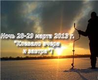 Видео «ПашАсУралмашА: Зима 2012 — 2013» — Клевало вчера и завтра!  (Отчёт о ночной рыбалке 28 - 29 марта 2013г.)