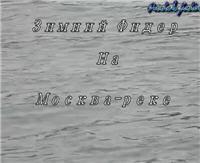 Видео «Рыбалка с Пашком» — Зимний фидер 2013. Часть 2 (Март)