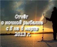 Видео «ПашАсУралмашА: Зима 2012 — 2013» — Отчёт о ночной рыбалке 5-6 марта 2013 г.