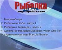 Видео «Рыбалка на Руси» — Май 2013