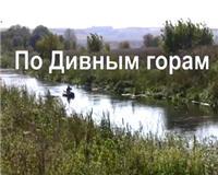 Видео «Один на реке» —   По дивным горам