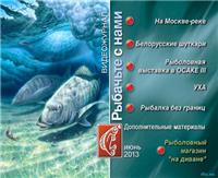 Видео «Рыбачьте с нами» — Июнь 2013