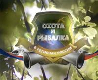 Видео «Охота и рыбалка в регионах России» -  Охота и рыбалка в Московской области