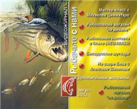 Видео «Рыбачьте с нами» — Август 2013