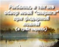 Видео «ПашАсУралмашА: Летний сезон 2013» — Рыбалка и обзор снаряжения.  Часть 1: Снасти