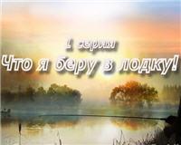 Видео «ПашАсУралмашА: Летний сезон 2013» —  Бортовая ловля и её особенности. Часть 1: Лодка