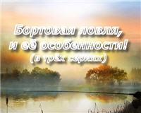 Видео «ПашАсУралмашА: Летний сезон 2013» —  Бортовая ловля и её особенности. Часть 2: Груза