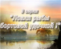 Видео «ПашАсУралмашА: Летний сезон 2013» —  Бортовая ловля и её особенности. Часть 2: Ловля рыбы бортовой удочкой