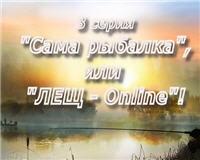 Видео «ПашАсУралмашА: Летний сезон 2013» — Рыбалка и обзор снаряжения.  Часть 3: Сама рыбалка или лещ online