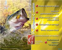 Видео «Рыбачьте с нами» — Октябрь 2013