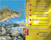 Видео «Рыбачьте с нами» — Сентябрь 2013