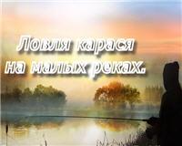 Видео «ПашАсУралмашА: Летний сезон 2013» — Ловля карася на малых реках