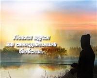 Видео «ПашАсУралмашА: Летний сезон 2013» — Ловля щуки на самоделки