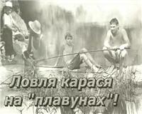 "Видео «ПашАсУралмашА» — Ловля карася на ""плавунах""!"