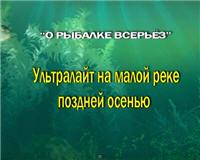 Видео «О рыбалке всерьез» — Ультралайт на малой реке поздней осенью